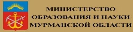 Министерство образования Мурманской области